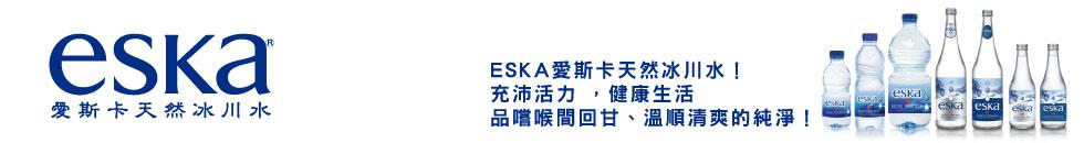 ESKA愛斯卡天然冰川水!充沛活力 ,健康生活