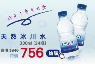 加拿大ESKA愛斯卡天然冰川水 便利瓶 330mlx24瓶 (箱)